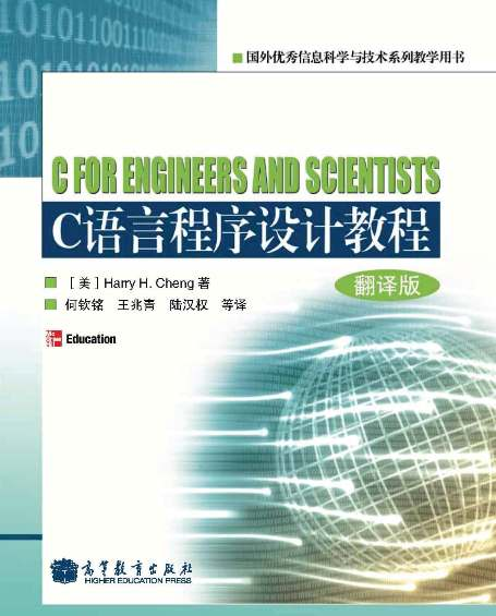 C for Engineers and Scientists in Chinese